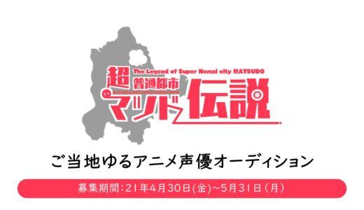松戸のご当地ゆるアニメ「超普通都市マツド伝説」声優オーディション